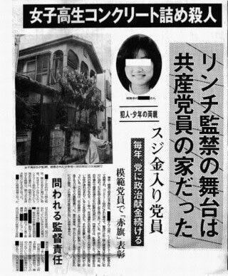 【女子高生コンクリート詰め殺人事件】の残忍性