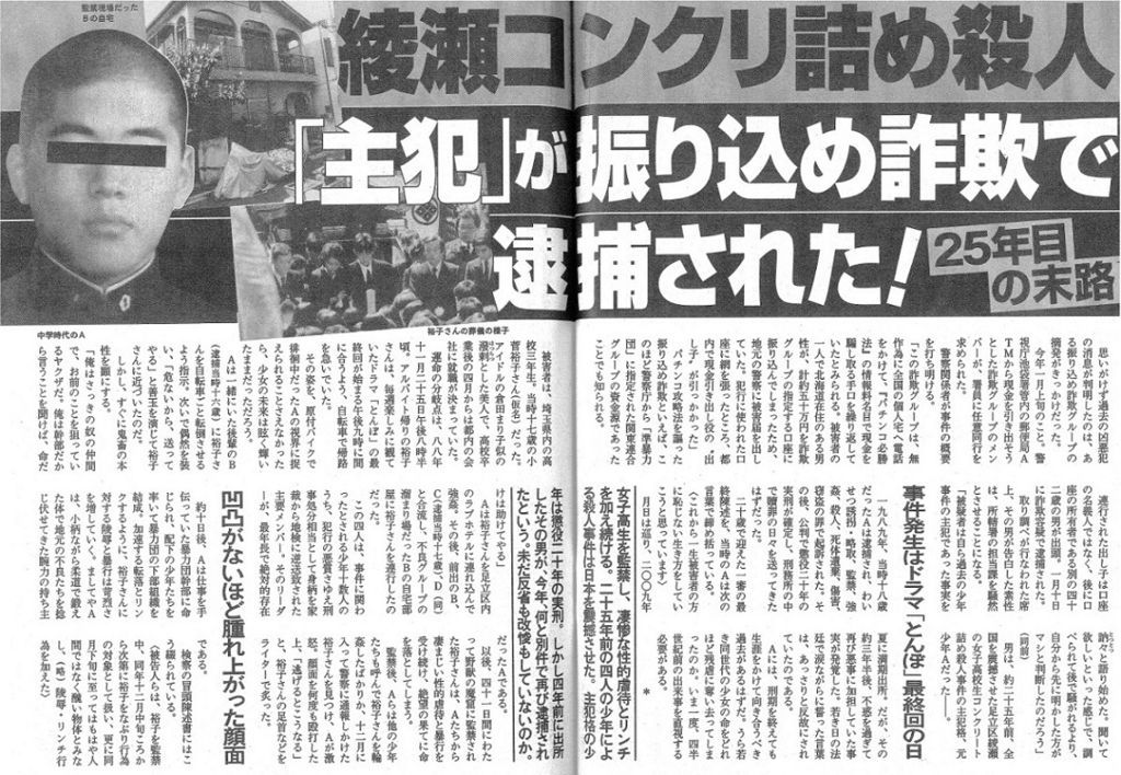 【女子高生コンクリート詰め殺人事件】 主犯格の宮野祐史