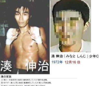 【女子高生コンクリート詰め殺人事件】 犯人の1人の湊伸治