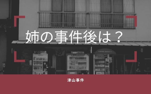 津山事件の犯人「都井睦雄」の姉の事件後は?
