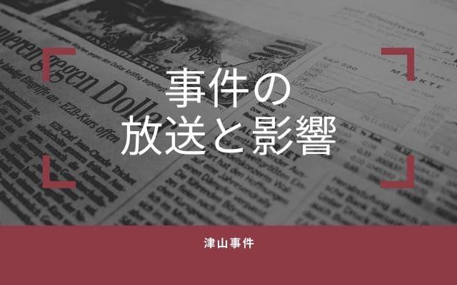 津山事件のその後と社会的影響