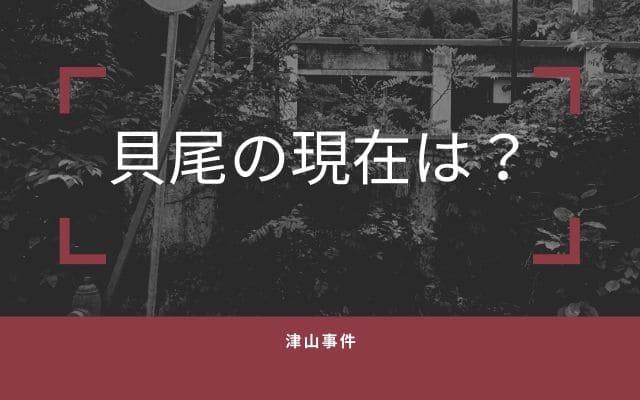 津山事件が発生した貝尾や「寺井ゆりこ」の現在は?