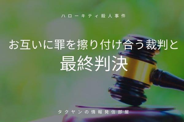 ハローキティ殺人事件の裁判と判決