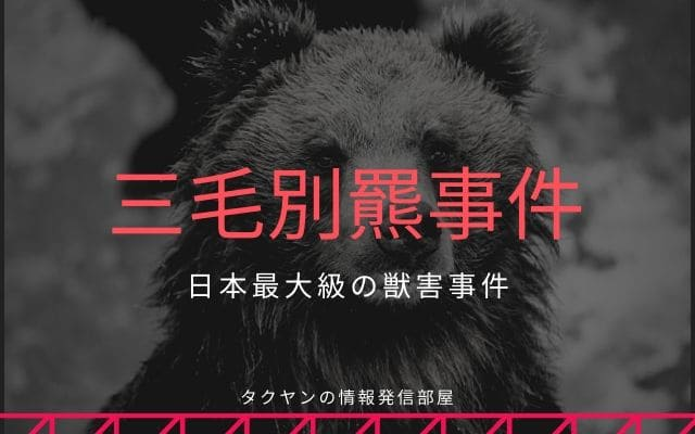 """""""三毛別羆事件""""とは?"""