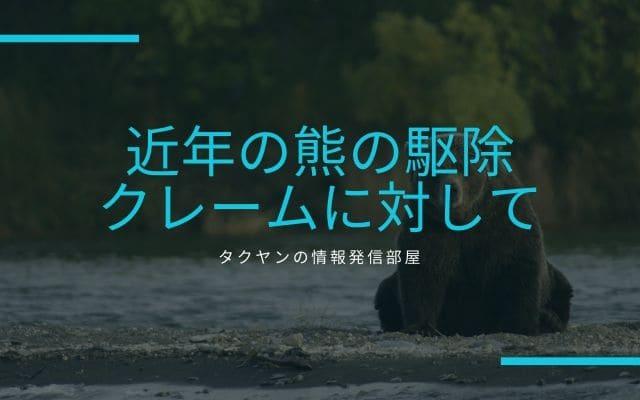 近年の熊の駆除に対するクレームについて思うこと
