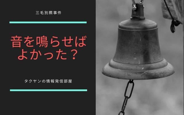 三毛別羆事件: 音を鳴らしたりすればよかったのか?