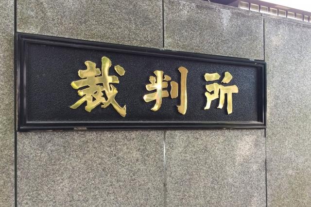 江東マンション神隠し殺人事件 裁判