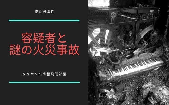 城丸君事件の容疑者の女性に起きた火事と人骨発見