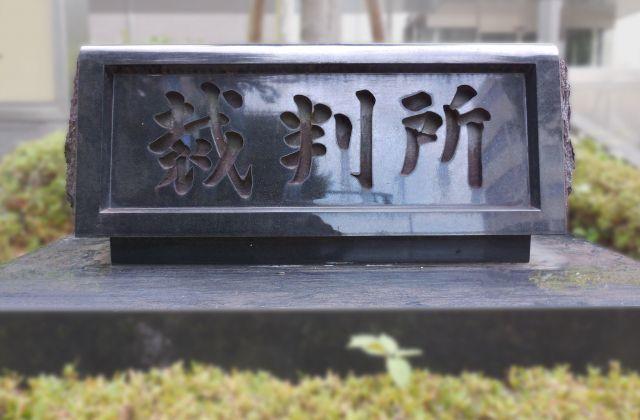 広島高裁でのやり取りとその判決