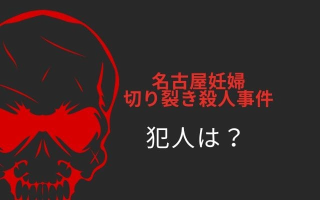 名古屋妊婦切り裂き殺人事件: 犯人は?