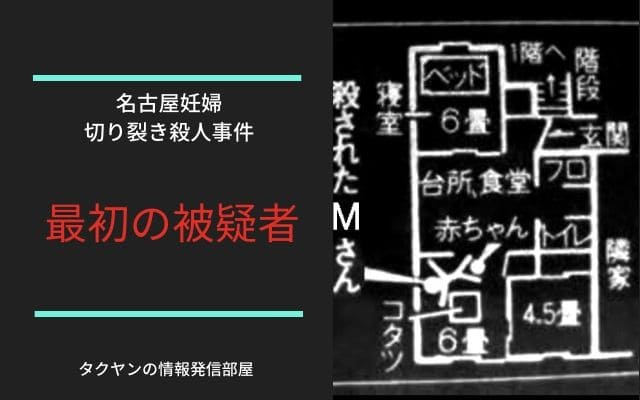 名古屋妊婦切り裂き殺人事件: 最初の被疑者