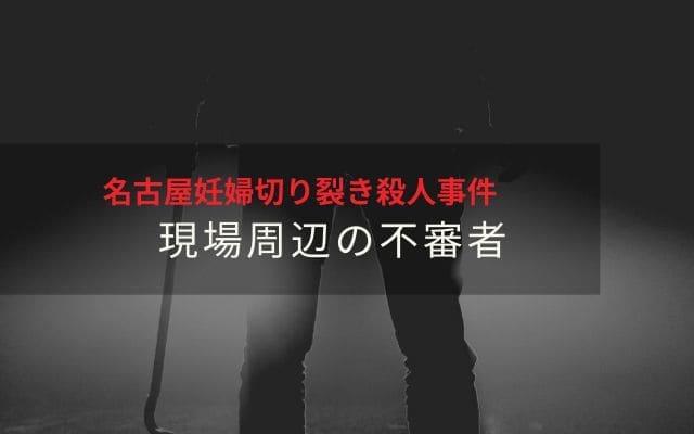 名古屋妊婦切り裂き殺人事件: 現場周辺の不審者