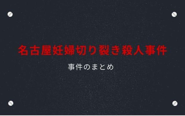 まとめ: 名古屋妊婦切り裂き殺人事件はこんな事件