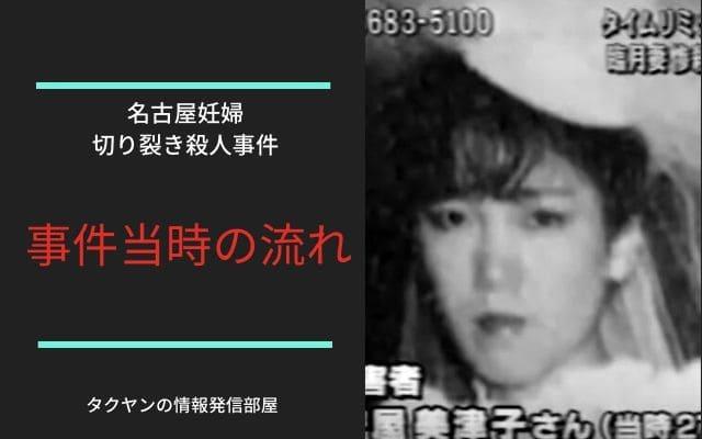 名古屋妊婦切り裂き殺人事件: 事件当時
