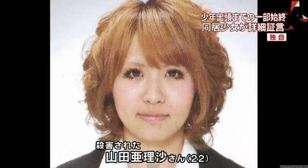 吉祥寺女性刺殺事件の被害女性の「山田亜理紗」さん