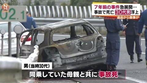 島根女子大生死体遺棄事件で犯人「矢野富栄」は母親と共に事故死していた