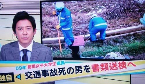 島根女子大生死体遺棄事件の概要