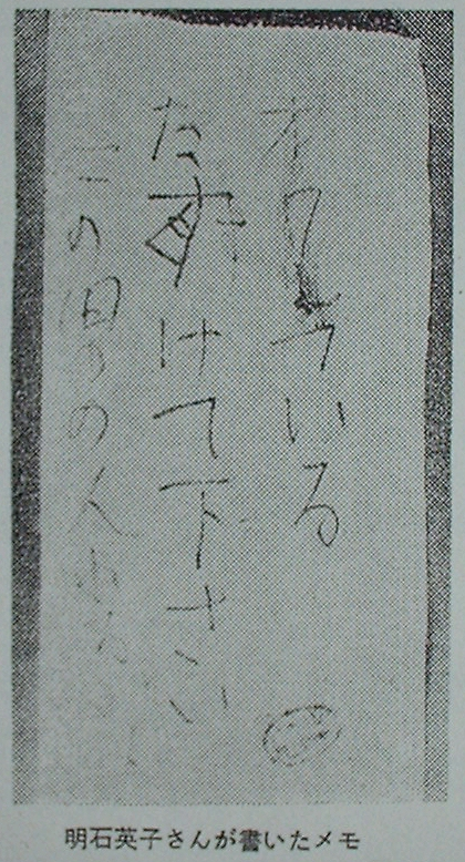 京都長岡ワラビ採り殺人事件の書き残し