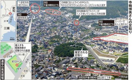 三重県中3女子死亡事件における被害者の足取り