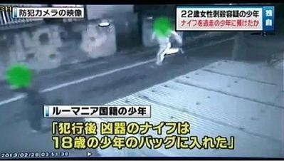 吉祥寺女性刺殺事件の加害者たち