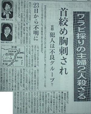 京都長岡ワラビ採り殺人事件とは?