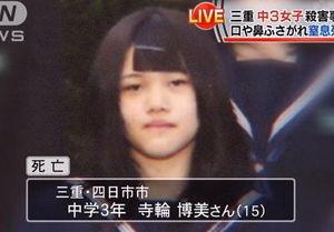 三重県中3女子死亡事件で亡くなった寺輪博美さん