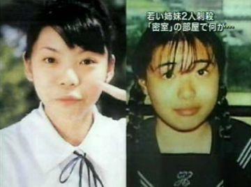 山崎悠紀夫が起こした大阪姉妹殺害事件