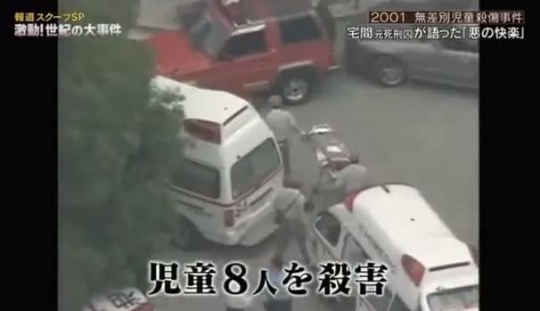 付属池田小事件発生当日の凶行