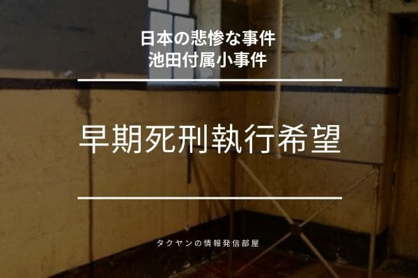 池田付属小事件:控訴取り下げと死刑執行希望