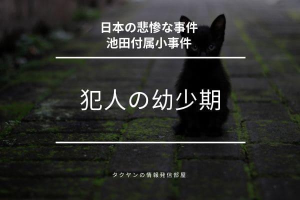付属池田小事件:犯人の幼少期