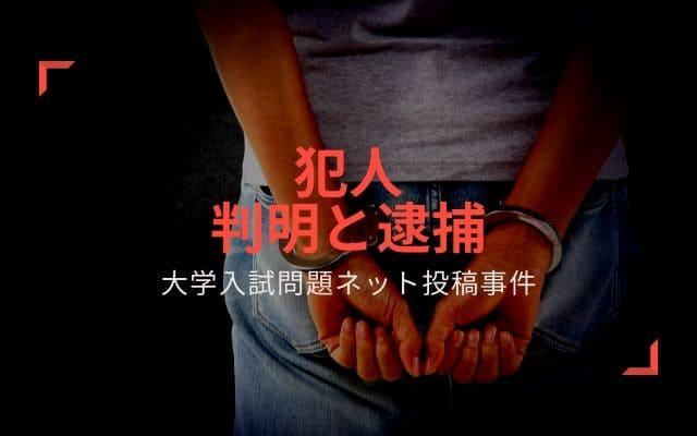 大学入試問題ネット投稿事件: 犯人の判明と逮捕