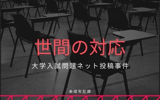 大学入試問題ネット投稿: 世間の対応