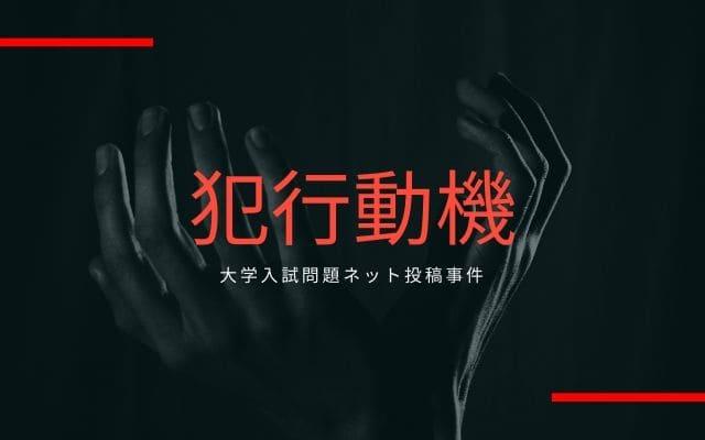 大学入試問題ネット投稿事件: 犯行動機