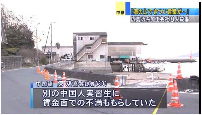 江田島中国人研修生8人事件: 本当の動機はどれなのか?