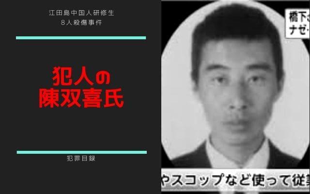 江田島事件: 犯人の陳双喜氏の経歴