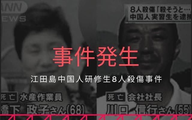 江田島中国人研修生8人殺傷事件: 事件発生