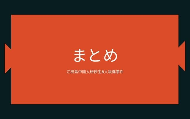 まとめ: 江田島中国人研修生8人殺傷事件はこんな事件