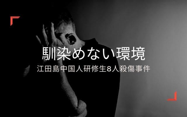 日本語が上手ではなく職場に馴染めず
