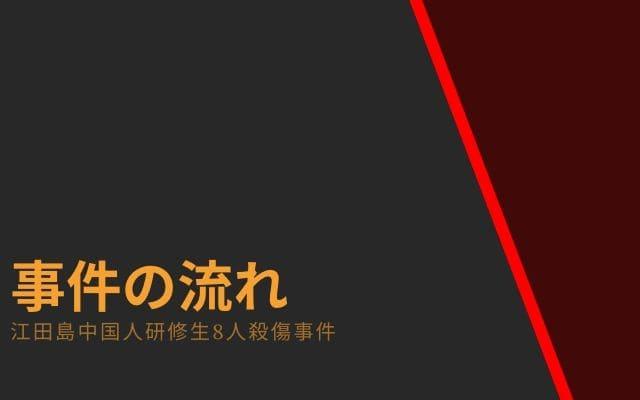 江田島中国人研修生9人殺傷事件の流れ