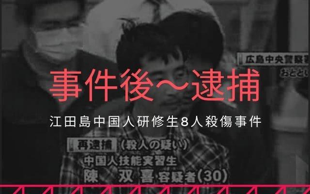 江田島中国人研修生8人殺傷事件: 事件後~逮捕