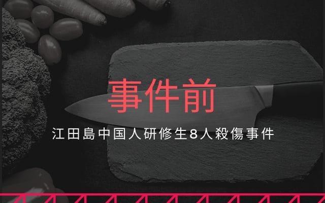江田島中国人研修生8人殺傷事件: 事件前