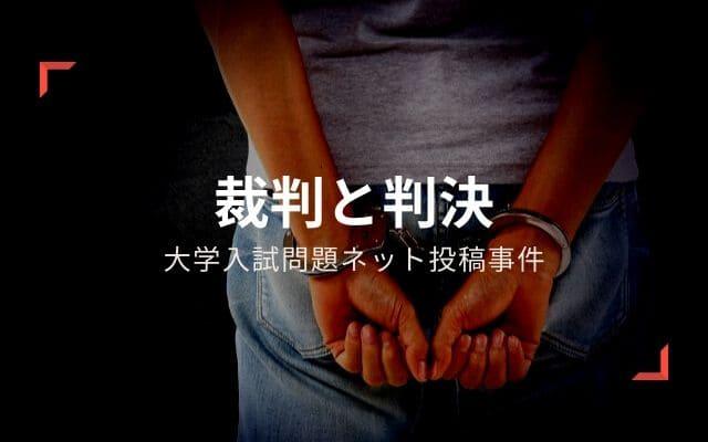 堺市通り魔事件: 裁判とその判決