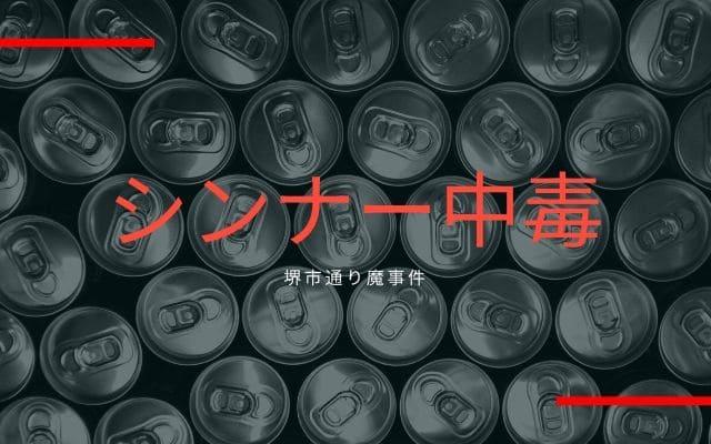 堺市通り魔事件: シンナー中毒の犯人