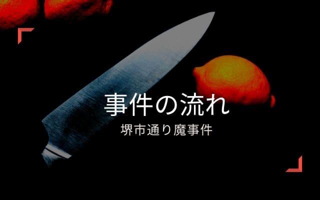 堺市通り魔事件: 事件の流れ