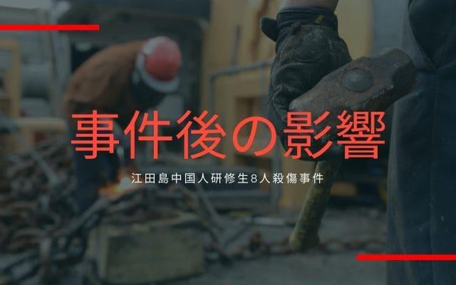 江田島中国人研修生8人殺傷事件: 事件後の影響