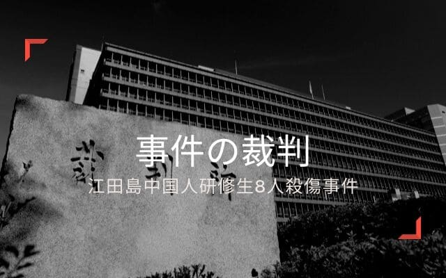 江田島中国人研修生8人事件: 事件の裁判の最終判決