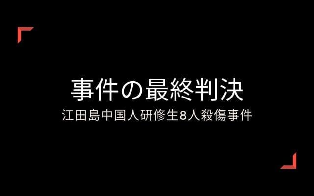 江田島中国人研修生8人殺傷事件: 最終判決