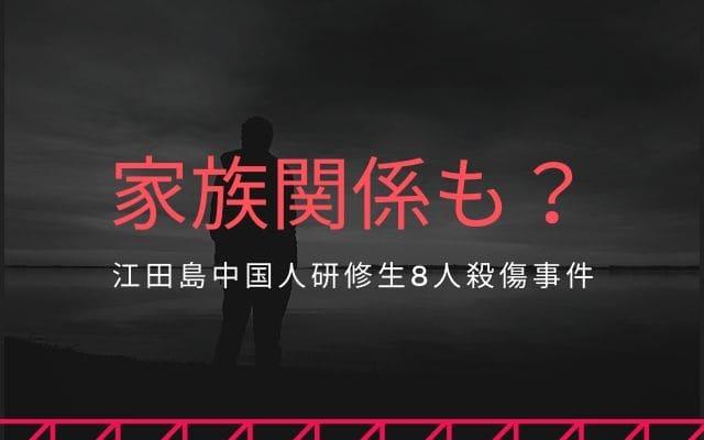 陳さんの家族関係も影響か?