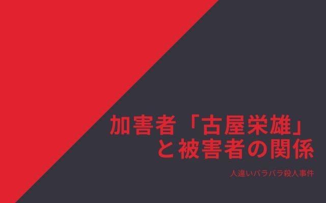 人違いバラバラ殺人事件: 加害者「古屋栄雄」と被害者の関係