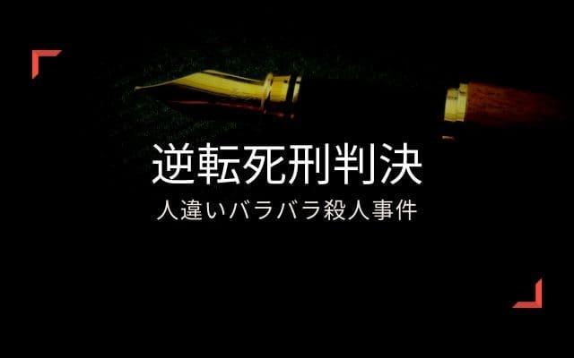 人違いバラバラ殺人事件2: まさかの逆転死刑判決
